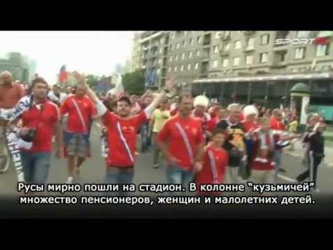 EURO 2012 Правда о событиях 12 июня 2012-го года в Варшаве.