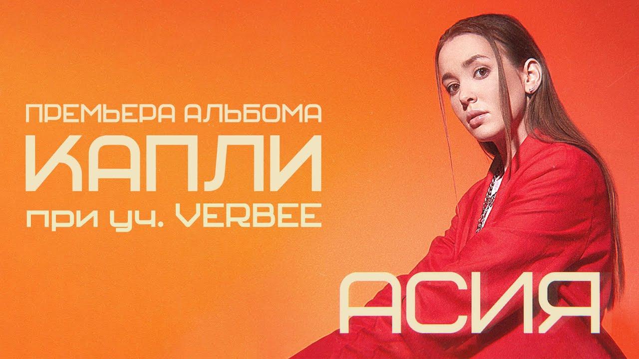 Download Асия feat. VERBEE - Капли (lyric video)