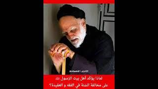 الوحدة الإسلامية في التعامل الخارجي لا في العقائد الدينية   سماحة آية الله السيد موسوي الطهراني