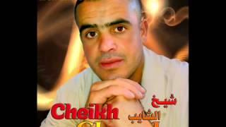 Cheikh Chayeb 2012   Hbibi Nsani Exclusive) الشيخ شايب   حبيبي نساني (360p)