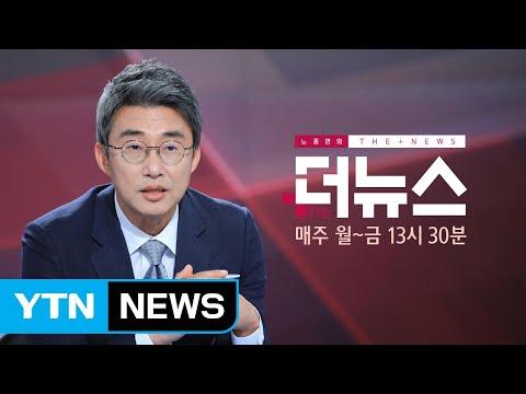 [더뉴스-훈수정치] '文 경축사' 하루 전 '黃 담화'...평가는? / YTN