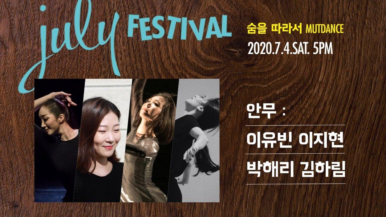 [🔴LIVE] MUTDANCE | 안무 : 이유빈, 이지현, 박해리, 김하림