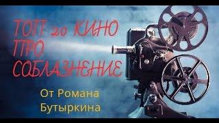 ТОП КИНО ПРО СОБЛАЗНЕНИЕ . Бутыркин Роман.