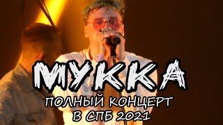 Мукка - Полный Концерт в СПб 28.03.2021