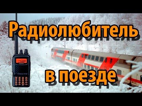 Чем заняться радиолюбителю в поезде?
