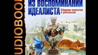2000886 02 Аудиокнига. Чехов А. П.