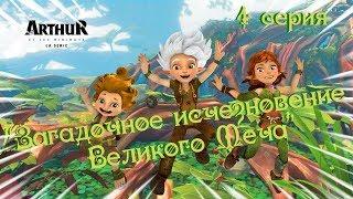 сериал Артур и минипуты, серия 4