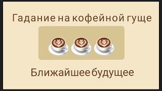 Гадание на кофейной гуще Ближайшее будущее