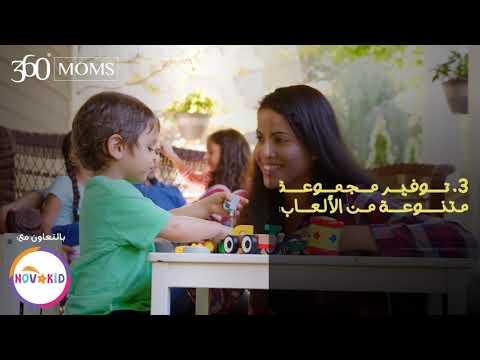 فيديو:4 أنشطة مسلية لتزيدي مفردات طفلك باللغة الإنجليزية