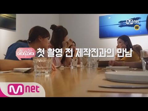 [LANCableFriend I.O.I] SpecialㅣMeeting with Production Team 20160708 EP.01