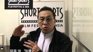 Short Shorts Film Festival & Asia 2012今年も開催! 開催日程 会場:...
