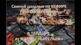 Свининой  шашлык на кефире приготовленный в тандыре.
