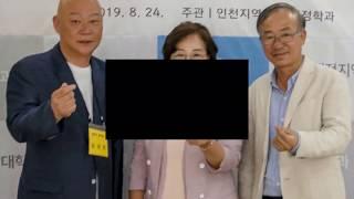 인천지역대학 제1회 행정학과 전국학술대회개최