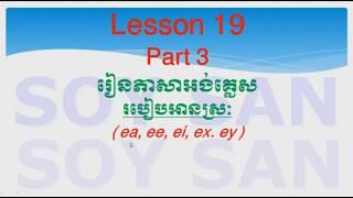 Lesson 19 Part 3 Learning Basic English Pronunciation Vowel/EA/#មូលដ្ឋានគ្រឹះ នៃការប្រកបស្រៈ,EA
