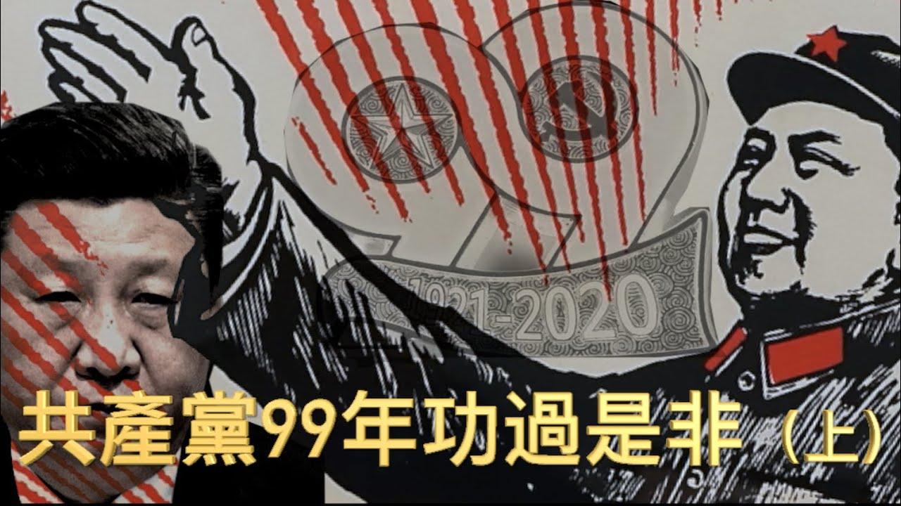 李肅挑戰周孝正:共產黨99年功過是非