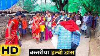Bastariya Shadi Halbi Dance Video बस्तरिया शादी हलबी डांस वीडियो Bastar Shaadi Video Jagdalpur Video