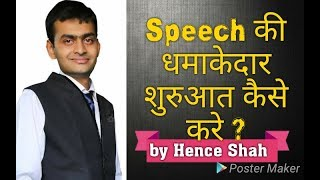 How to Start a Speech or Presentation in Hindi by Hence Shah | Public Speaking Skills/Tips/Tricks