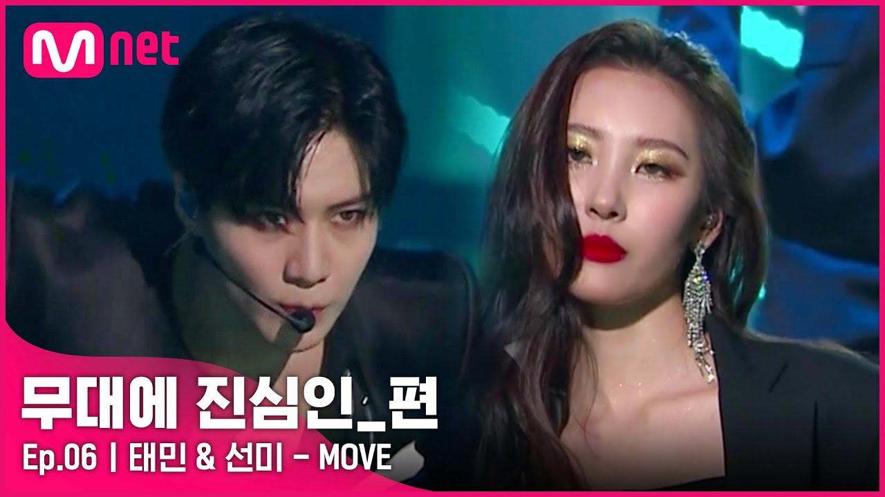 [CLEAN] 태민 & 선미 - MOVE (2017 MAMA) | #무대에_진심인_편