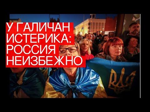 Угаличан истерика: Россия неизбежно вернёт Украину (ВИДЕО)