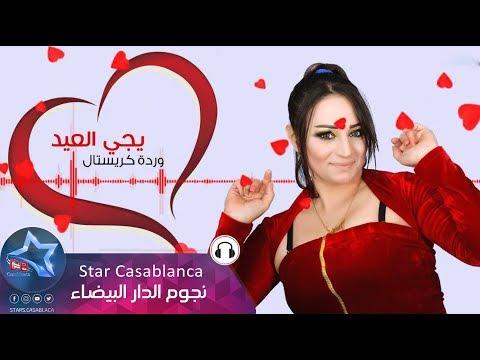 اغنية وردة كريستال يجي العيد 2016 كاملة بمناسبة عيد الحب / Warda Krestal - Yaje 3eed