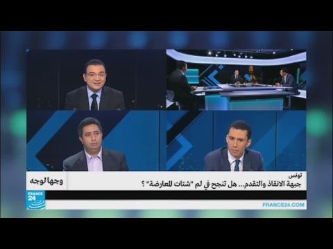 تونس.. جبهة الانقاذ والتقدم.. هل تنجح في لم -شتات المعارضة؟  - 12:22-2017 / 4 / 13