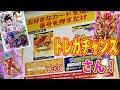 SDBH  大阪に昨年オープンしたお店の300円くじにトライ‼ 超ドラゴンボールヒーローズ
