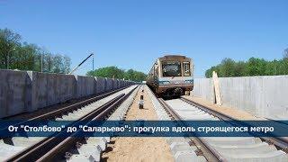 "От ""Столбово"" до ""Саларьево"": прогулка вдоль строящегося метро"