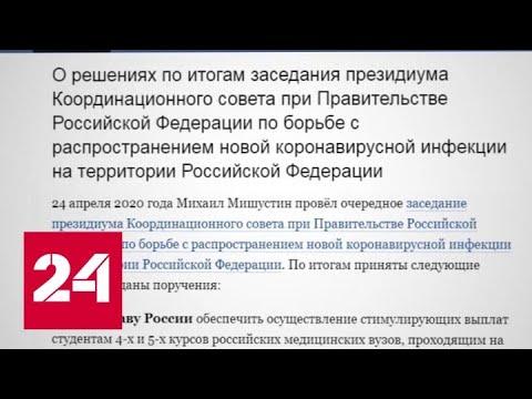 Мишустин дал ряд поручений в связи с коронавирусом - Россия 24
