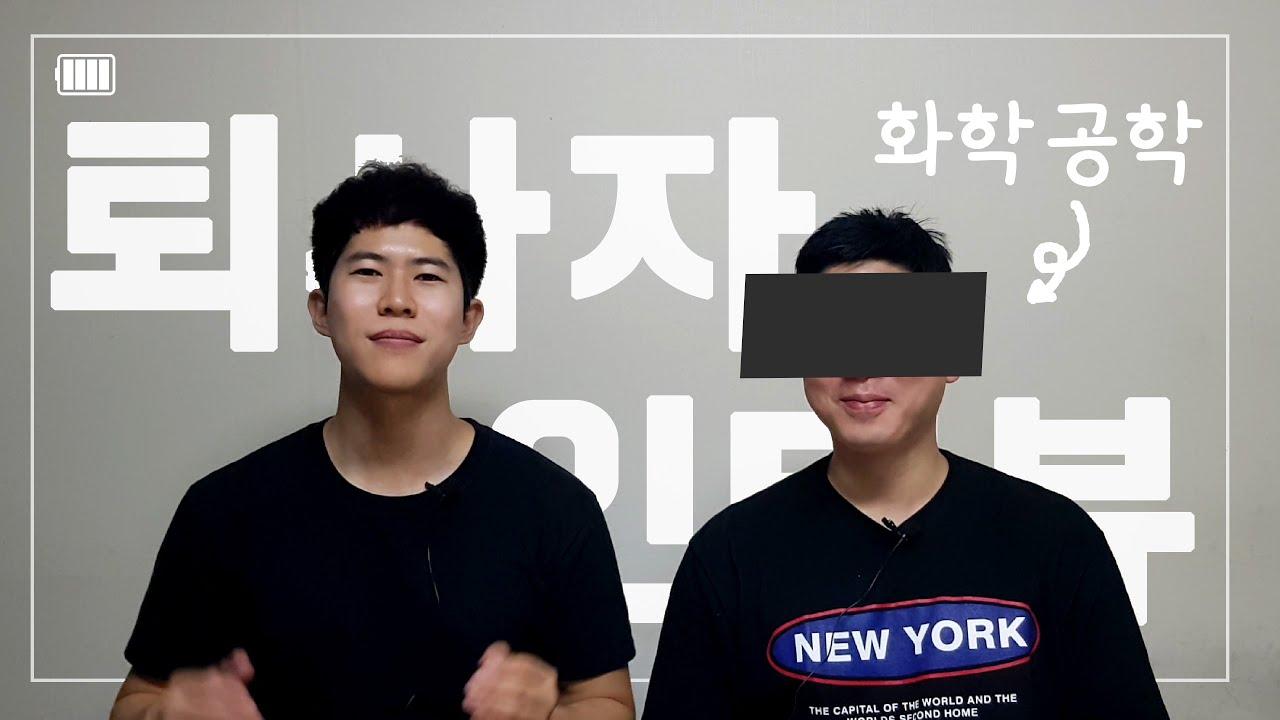 (SUB)건설 플랜트 퇴사 정유사 이직(feat. 화학공학과) | 퇴사자인터뷰