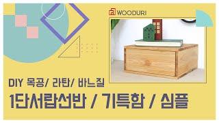 DIY 목공체험 1단 서랍 선반기특함