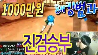 [아프리카tv] 카트라이더(Racing game) 김택환 ★1000만원 해킹범과 진검승부★