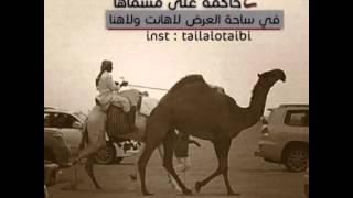 شيله في الفرديه الحاكمه | اداء : مهنا العتيبي