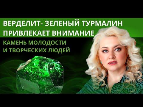 Зелёный турмалин. Свойства. Магические и целебные.