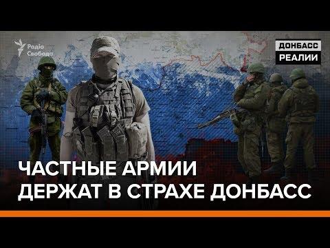 Частные армии держат в страхе Донбасс   «Донбасc.Реалии»