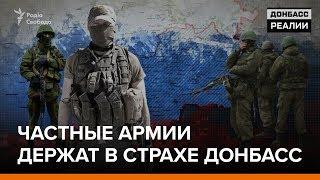 Частные армии держат в страхе Донбасс | «Донбасc.Реалии»