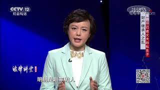 《法律讲堂(生活版)》 20200619 财产继承人之乱| CCTV社会与法