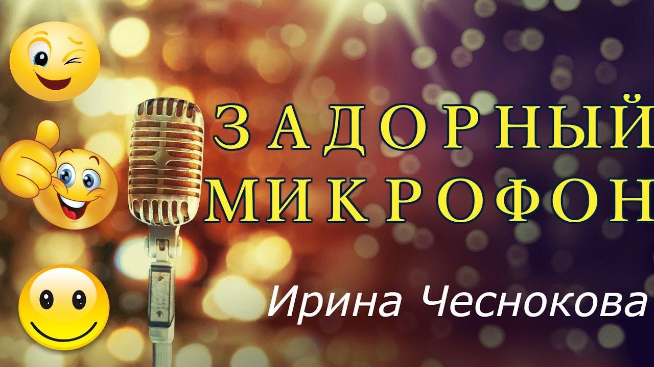 """Задорный микрофон. Ирина Чеснокова"""