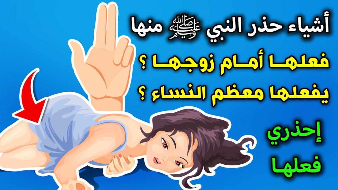 أشياء حذر النبي ﷺ النساء من فعلها أمام زوجها ؟ يفعلها معظم النساء ؟ احذري من فعلها