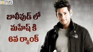 Mahesh Babu Occupies 6th Place in Most Desirable Man 2015 in India - Filmyfocus.com
