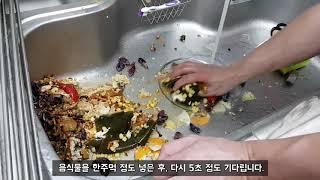 【음식물분쇄기】비앤비라이프 보텍스파워 사용법 2