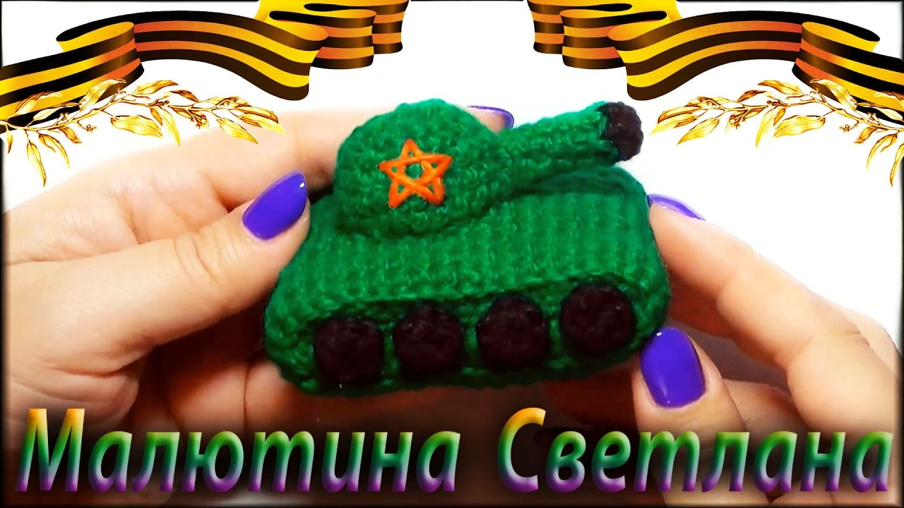 Вязаный танк. Зеленый Подарок для мальчика 23 февраля