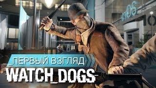 Watch Dogs - Обзор (Первый взгляд)