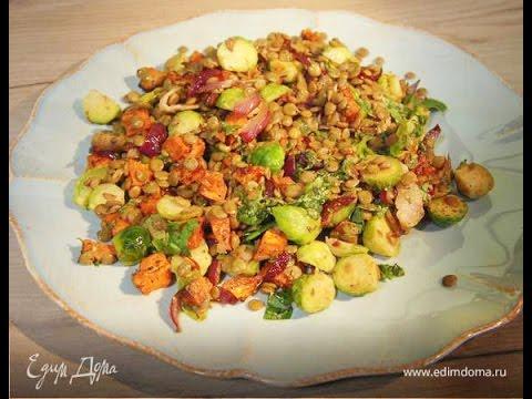 Юлия Высоцкая  Овощной салат с зеленой чечевицей без регистрации и смс