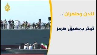 🇬🇧    🇮🇷      لندن تتهم طهران بمحاولة اعتراض سفينة بريطانية