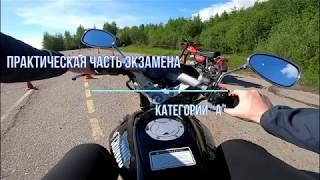 Motorcycle License Test / Категория А  - практический экзамен