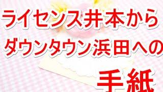 【感動する話】ライセンス井本からダウンタウン浜田への手紙 感動しまし...