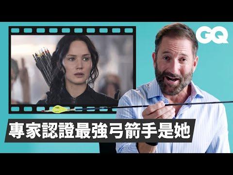 遭受弓箭攻擊不要直線逃跑!職業弓獵手詳細分解電影動作Bow Hunter Breaks Down Bow and Arrow Scenes 經典電影大解密 GQ Taiwan