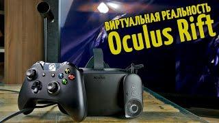 Віртуальна реальність в Oculus Rift