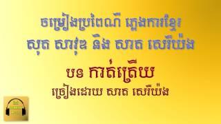 បទ កាត់ត្រើយ - សាត សេរីយ៉ង | Kat Trouy - Sath Sereyong
