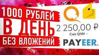 Как заработать в интернете без вложений 1000 рублей в день